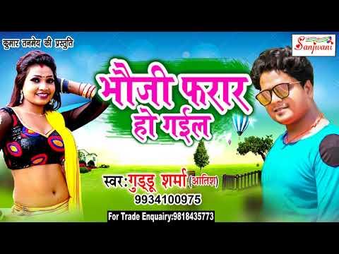 2018 का सुपरहिट गाना    भौजी फरार हो गईल    Guddu Sharma BHOJPURI HIT SONG
