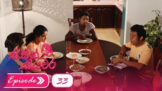 Sithin Siyawara | Episode 33 - (2018-06-12) | ITN Thumbnail