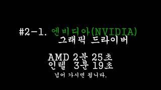 [김구이 PC] 제조사별 그래픽 드라이버 설치방법 (엔…