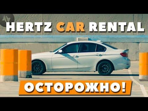 HERTZ Car Rental - отзыв. Осторожно!