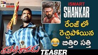 Bithiri Sathi Tupaki Ramudu Movie Official Teaser | 2019 Latest Telugu Movies | Priya | T Prabhakar