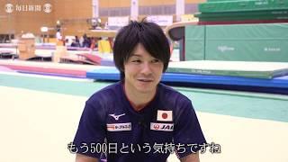 東京五輪まで500日 体操・内村航平の「東京・わたし」