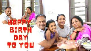 Happy Birthday to Mr.Kalagura gampa/ నాన్న పుట్టినరోజుకి కూతురి లాలి పాట. Thumb