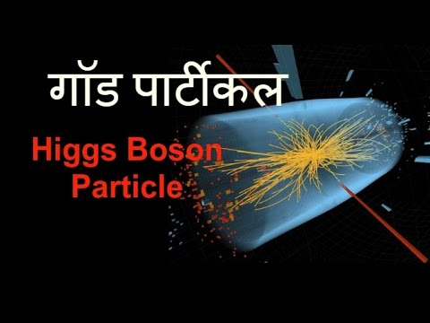 God particle higgs boson | birth of universe | smallest thing in the universe
