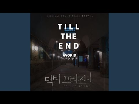 Youtube: Till The End / AVOKID