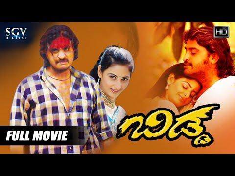 New Kannada Movie 2016 Bidda | Adi Lokesh Kannada Movies | Latest Kannada Action Movies Full HD 2016