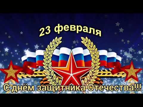 Поздравляю с 23 Февраля!САМОЕ КРАСИВОЕ ВИДЕО ПОЗДРАВЛЕНИЕ С ДНЁМ ЗАЩИТНИКА ОТЕЧЕСТВА 23 ФЕВРАЛЯ !