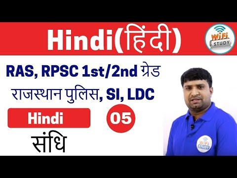 Hindi Special Class for Rajasthan LDC, RAS, Exams   ????  Day - #05