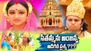 Sitamma Thalli Ni Anjanna Prashna | Lord Hanuman Bhakti Songs | Anjaneya Swamy Songs | Jadala Ramesh