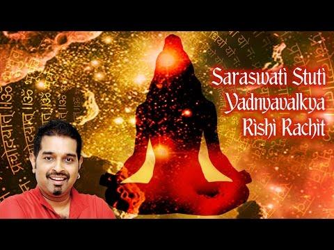 Saraswati Stuti Yadnyavalkya Rishi Rachit | Maa Saraswati | Shankar Mahadevan | Devotional