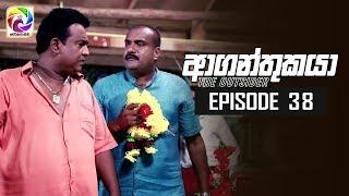 Aaganthukaya Episode 38 || ආගන්තුකයා  | සතියේ දිනවල රාත්රී  8.30 ට . . . Thumbnail