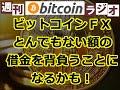 【週刊ビットコインラジオ】ビットコインFXは気を付けないと、とんでもない額の借金を背負うことに!