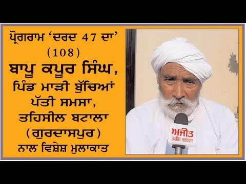 Spl. Programme Dard 47 Da (108), interview with Bapu Kapoor Singh (Gurdaspur) on Ajit Web Tv.