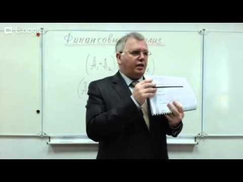 Финансовый анализ (Практика)