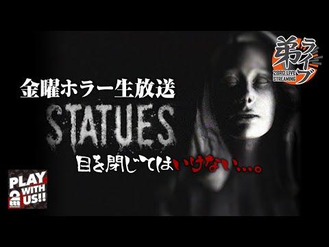 #1【ホラー】弟者の「STATUES」【2BRO.】