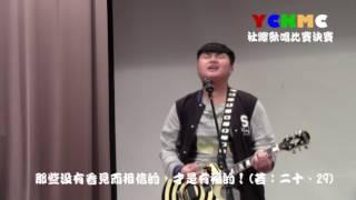 YCKMC社際歌唱比賽決賽12(余振強紀念中學)