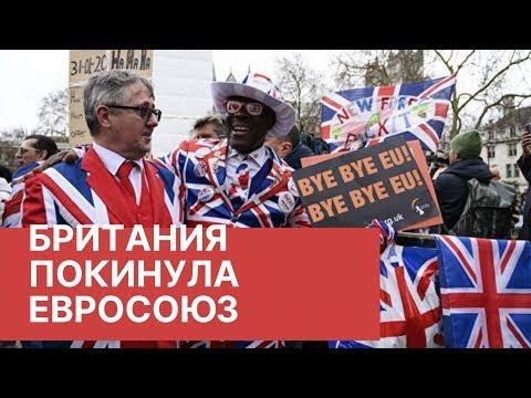 Великобритания покинула Евросоюз.