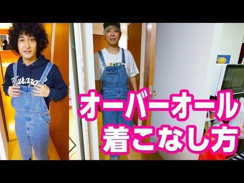 【ジロー&みの】どっちがオーバーオールを着こなせるのか!?