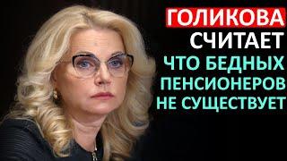 Голикова рассуждает о социальном положении наших пенсионеров!