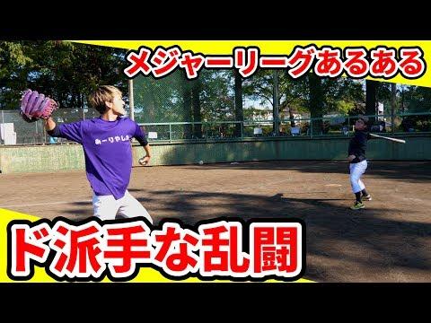 【あるある】野球人は共感できる!?メジャーリーグあるあるやってみた!【MLB】