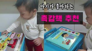 놀이가 되는 아기 책 읽기. 아기 촉감책. 영어 촉감책…