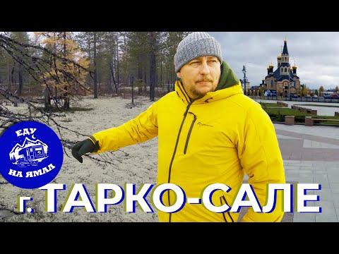 Еду на Ямал — Путешествие в автодоме. Тарко-Сале (Серия 6)