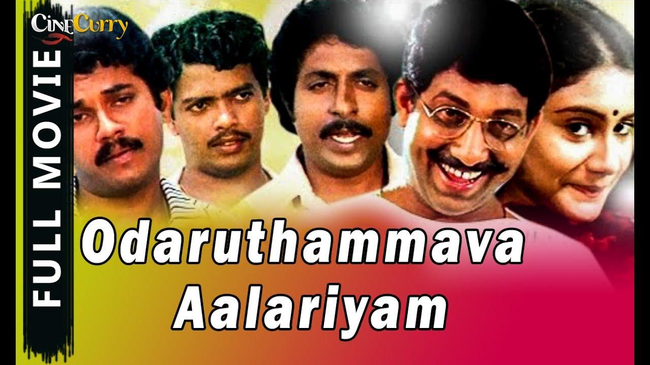 odaruthammava aalariyam malayalam movie