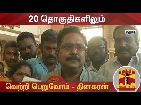 20 தொகுதிகளிலும் வெற்றி பெறுவோம் - தினகரன் | TTV Dhinakaran FULL PRESS MEET