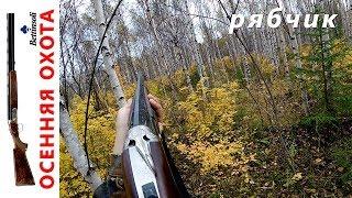 Охота на рябчика в осеннем лесу. Красноярский край