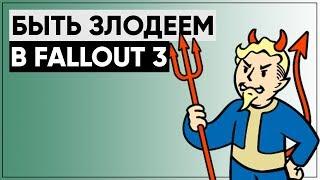 Быть злодеем в Fallout 3 - возможно ли? Как стать ГАДОМ в Fallout 3! | Размышления о серии