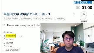 【10分英文法LIVE】早稲田法2020-5番~これは解きたい英文法演習~大学受験|TOEFL|IELTS|TOEIC