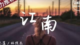 KTV 江南 林忆莲 林俊杰 伴奏/伴唱《梦想的声音》去人声