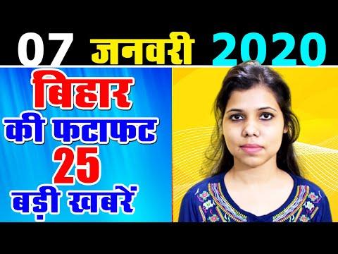 Daily Bihar today news of all Bihar districts video in Hindi.Info CCA, NRC,NRP, Nitish Kumar,BJP,JNU