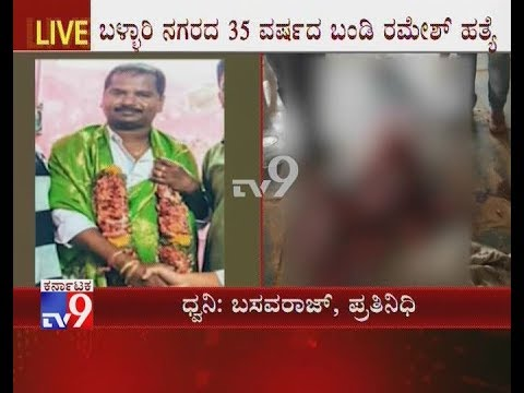 BJP ST Morcha Vice-President Hacked To Death in Bellary