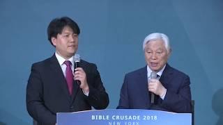 Bible Crusade with Pastor Ock Soo Park 04/04/2018 AM