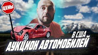 Авто из сша  | 7motors |  бизнес идеи |  авто из сша в украину |  copart |