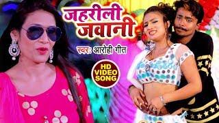 ज़हरीली जवानी - (Video Song) - Aarohi Geet का जबरदस्त गाना - Zaharili Jawani - Bhojpuri Songs 2019