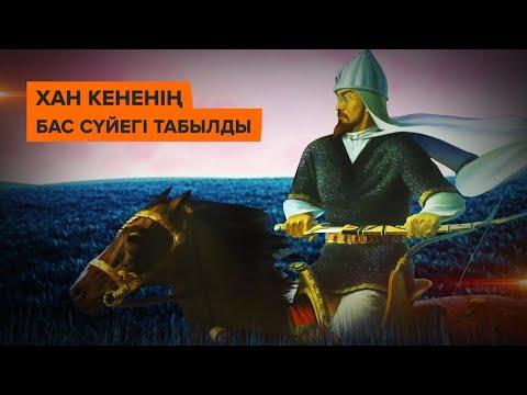 Қазақтың соңғы ханы Кенесарының бас сүйегі Қазақстанға қайтарылады - Видео онлайн
