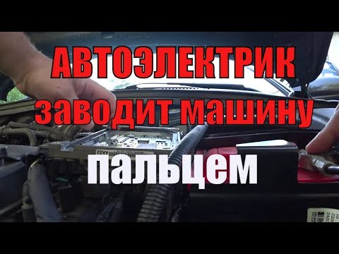 Автоэлектрик заводит Шевроле Круз пальцем