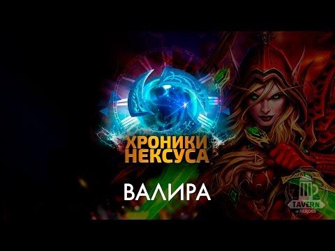 видео: Хроники Нексуса - Валира Сангвинар | warcraft| История персонажа