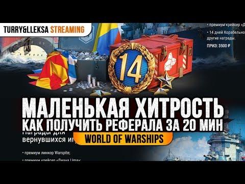 ???? НЕОЖИДАННЫЙ СПОСОБ ЗАРАБОТАТЬ ???? World of Warships