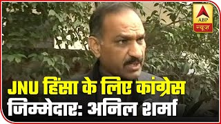 JNU Incident: Congress Leaders Provoked Mob, Claims BJP's Anil Sharma | ABP News