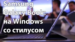 Samsung Galaxy Book: Windows vs. недоклавиатура
