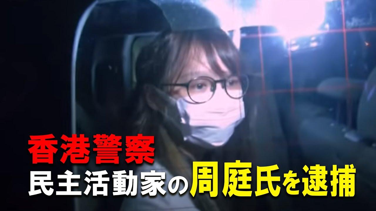 香港警察 民主活動家の周庭氏を逮捕