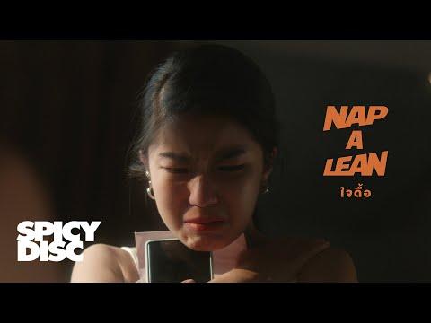 ฟังเพลง - ใจดื้อ NAP A LEAN - YouTube