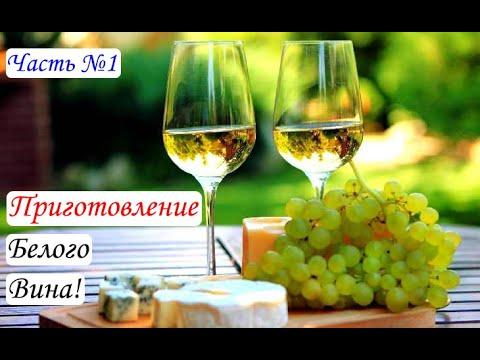 Приготовление белого вина. Вино из Цитронного Магарача. Часть 1. Виноград 2015.