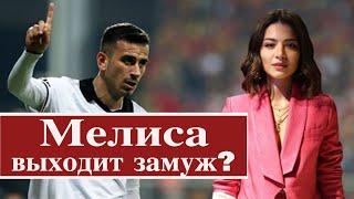 Мелиса Аслы Памук выйдет замуж?