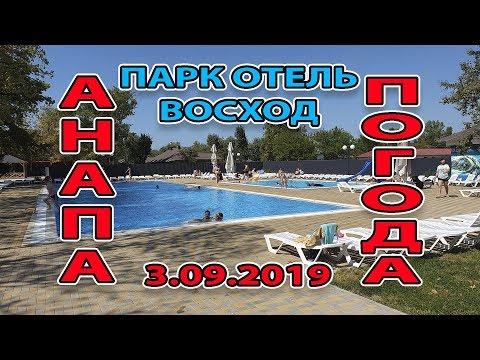 ПАРК ОТЕЛЬ ВОСХОД - #АНАПА