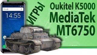 40 игр на MediaTek MT6750. Oukitel K5000 Games