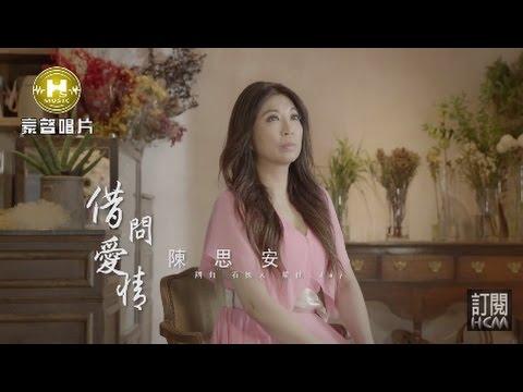 【MV大首播】陳思安-借問愛情(官方完整版MV) HD
